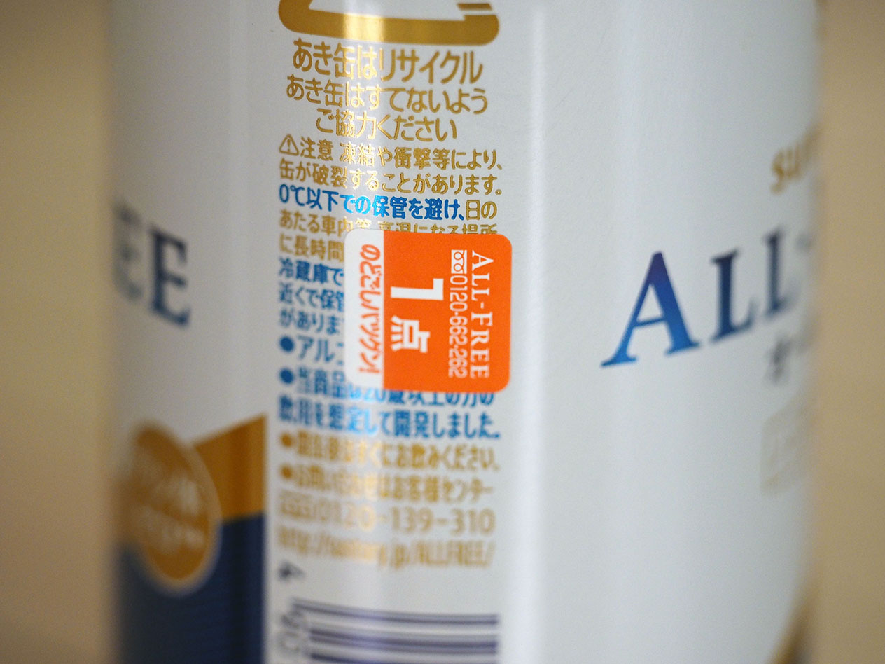 SUNTORY ALL-FREE point
